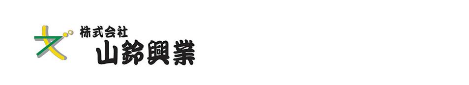 株式会社 山鈴興業|岡崎市|内装・斫り工事|個人住宅・店舗・ビル・学校