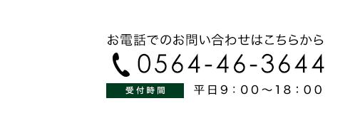 電話番号0564-46-3644