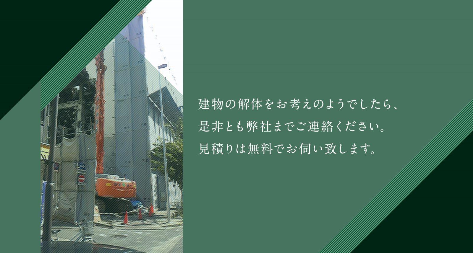 建物の解体をお考えのようでしたら、 是非とも弊社までご連絡ください。 見積りは無料でお伺い致します。